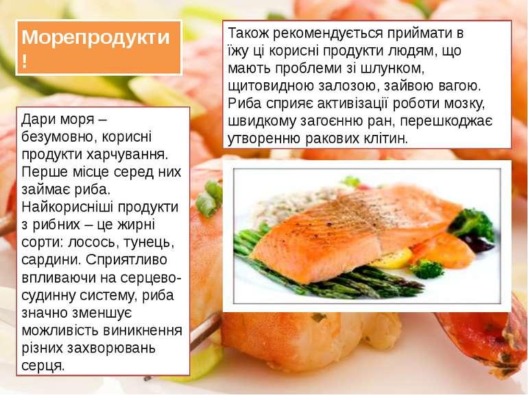 Морепродукти! Дари моря – безумовно, корисні продукти харчування. Перше місце...