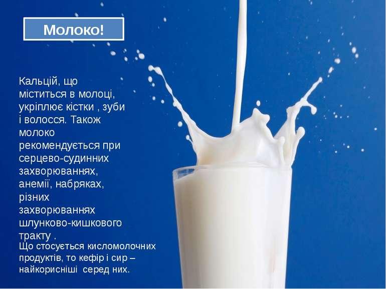 Молоко! Кальцій, що міститься в молоці, укріплює кістки , зуби і волосся. Так...