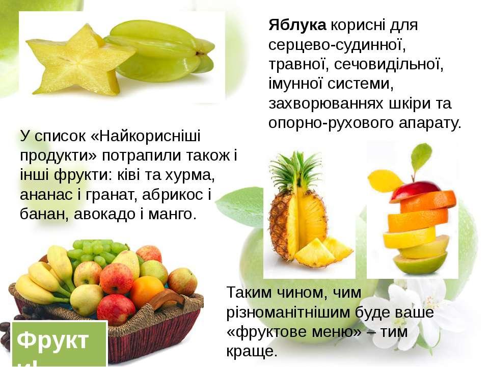 Фрукти! Яблука корисні для серцево-судинної, травної, сечовидільної, імунної ...
