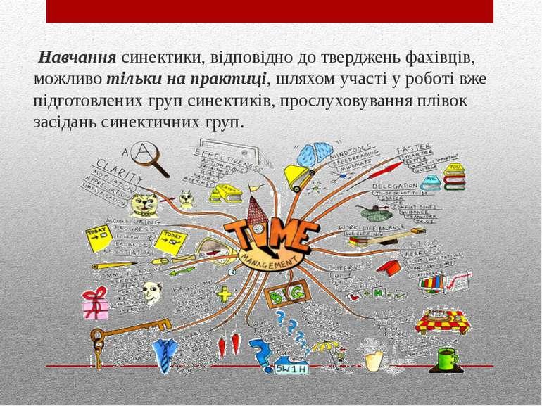 Навчання синектики, відповідно до тверджень фахівців, можливо тільки на практ...