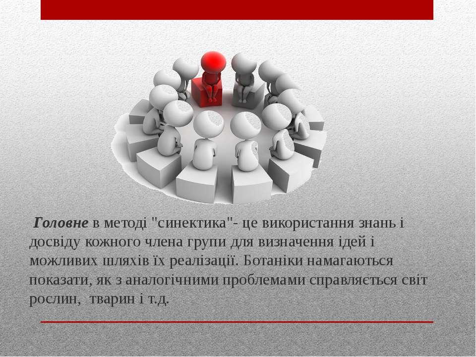 """Головне в методі """"синектика""""- це використання знань і досвіду кожного члена г..."""