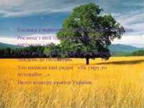 Рослина з червоними ягодами – символ України. Рослина з якої одержують борошн...