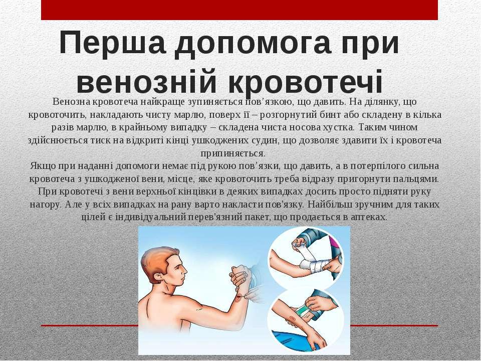 Перша допомога при венозній кровотечі Венозна кровотеча найкраще зупиняється ...