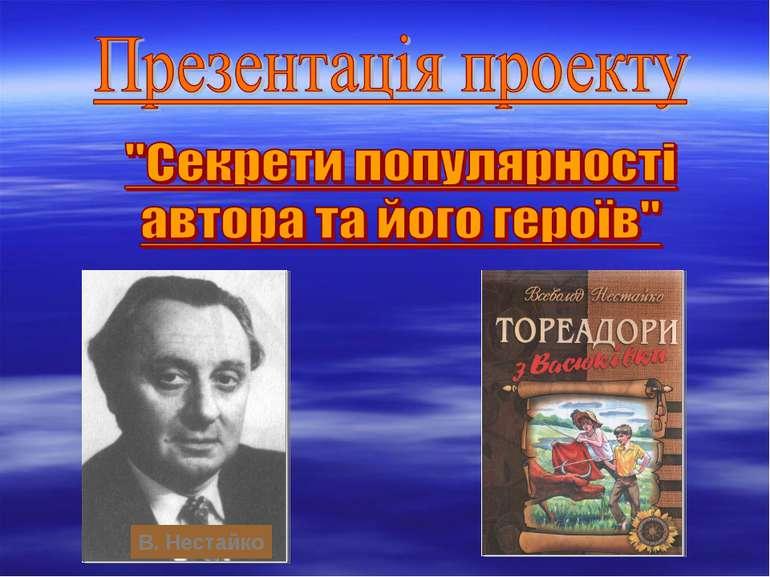 В. Нестайко