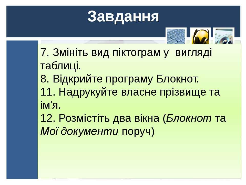 Завдання 7. Змініть вид піктограм у вигляді таблиці. 8. Відкрийте програму Бл...