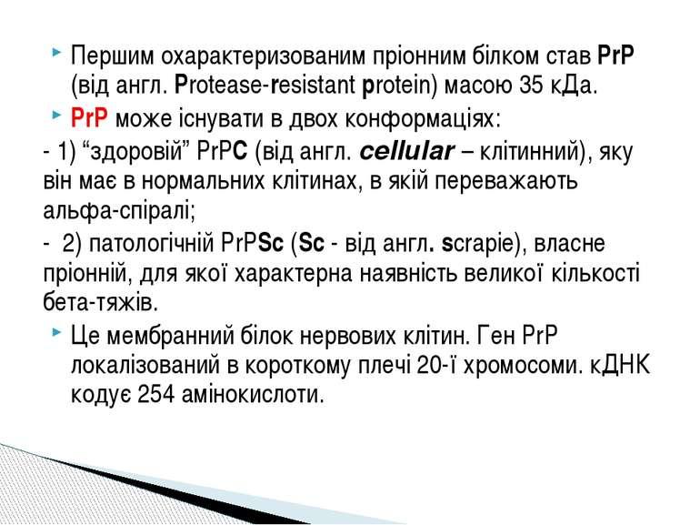 Першим охарактеризованим пріонним білком став PrP (від англ. Protease-resista...
