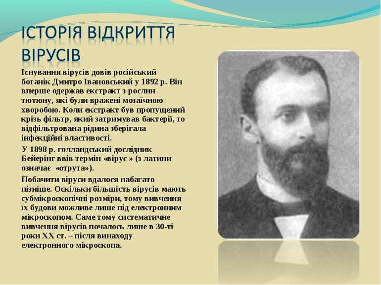 Існування вірусів довів російський ботанік Дмитро Івановський у 1892 р. Він в...