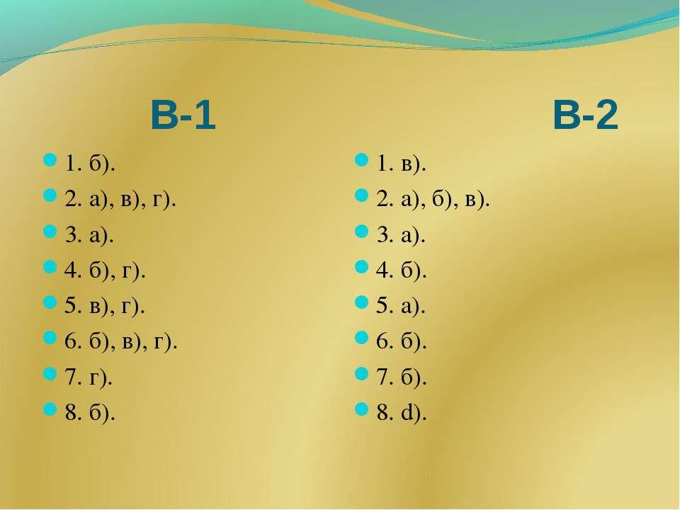 В-1 В-2 1. б). 2. а), в), г). 3. а). 4. б), г). 5. в), г). 6. б), в), г). 7. ...