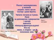 Леся з сестрами Леся з братом Михайлом