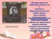 Сергій Мержинський