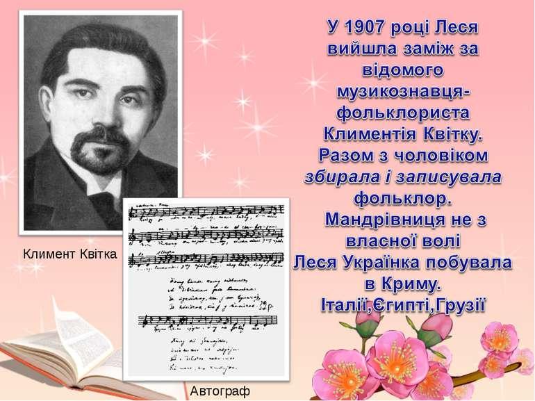 Климент Квітка Автограф