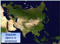 Евразія (фото із космосу)