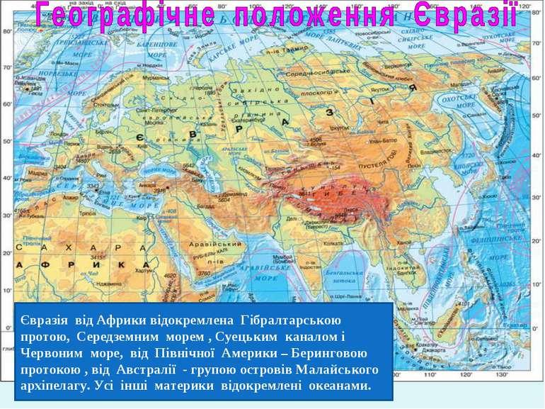 Євразія від Африки відокремлена Гібралтарською протою, Середземним морем , Су...