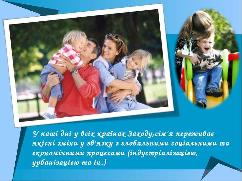 У наші дні у всіх країнах Заходу,сім'я переживає якісні зміни у зв'язку з гло...