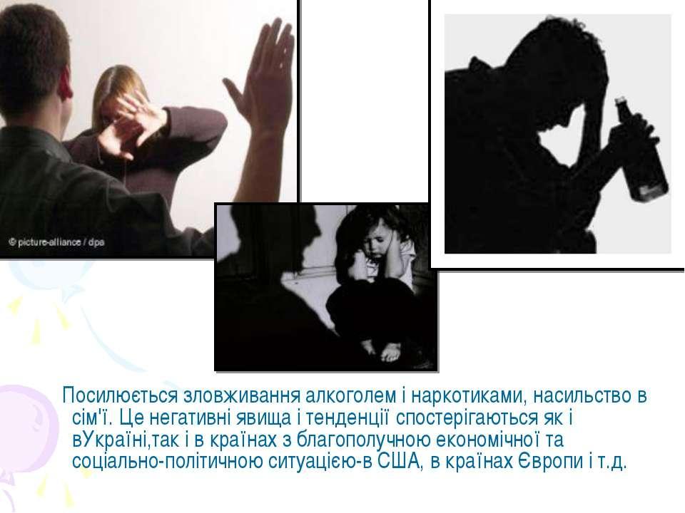 Посилюється зловживання алкоголем і наркотиками, насильство в сім'ї. Це негат...