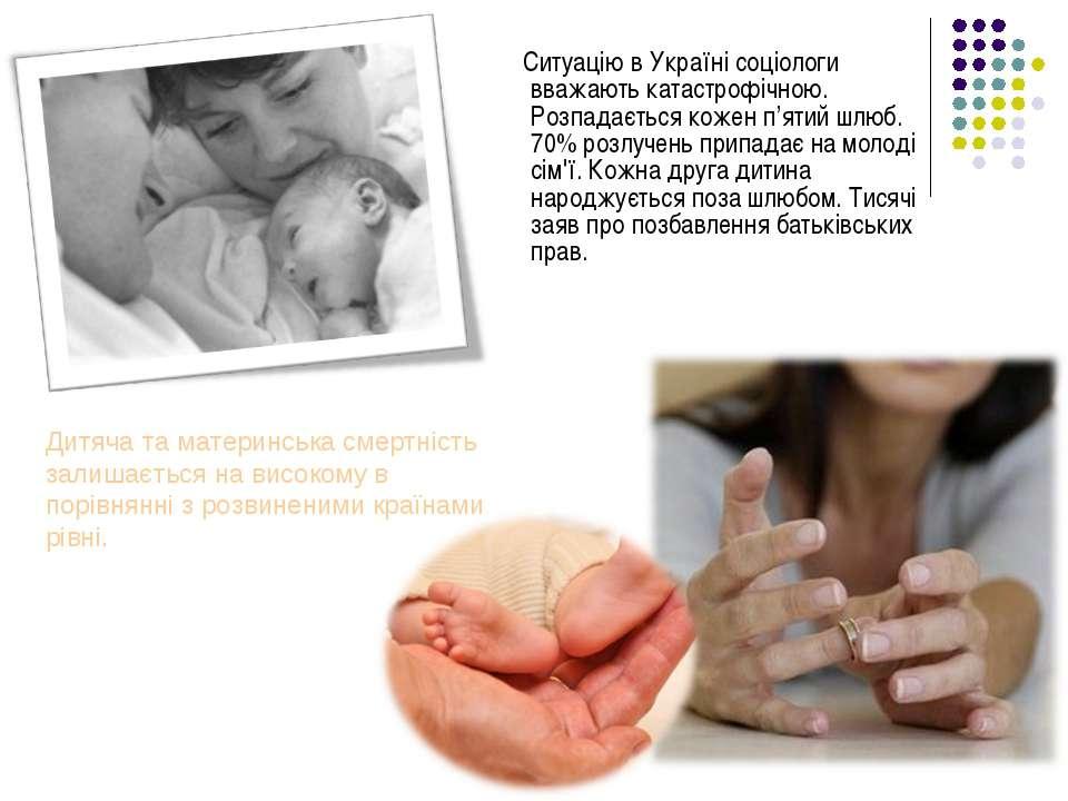 Ситуацію в Україні соціологи вважають катастрофічною. Розпадається кожен п'ят...