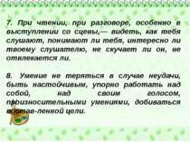 7. При чтении, при разговоре, особенно в выступлении со сцены,— видеть, как т...