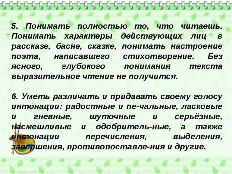 5. Понимать полностью то, что читаешь. Понимать характеры действующих лиц в ...