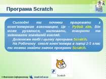 Програма Scratch Сьогодні ти почнеш працювати з комп'ютерним виконавцем. Це –...