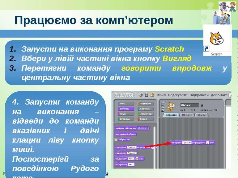 Працюємо за комп'ютером Запусти на виконання програму Scratch Вбери у лівій ч...