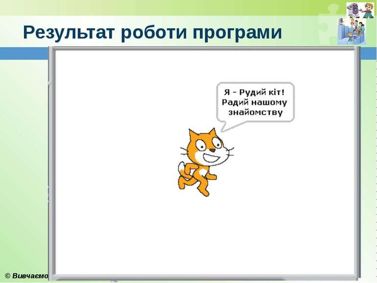 Результат роботи програми © Вивчаємо інформатику teach-inf.at.ua