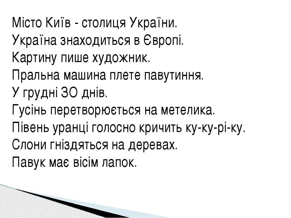 Місто Київ - столиця України. Україна знаходиться в Європі. Картину пише худо...