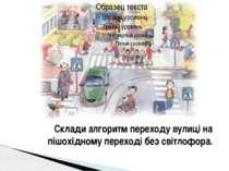 Склади алгоритм переходу вулиці на пішохідному переході без світлофора.