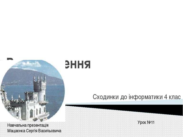 Розгалуження Сходинки до інформатики 4 клас Урок №11 Навчальна презентація Ма...