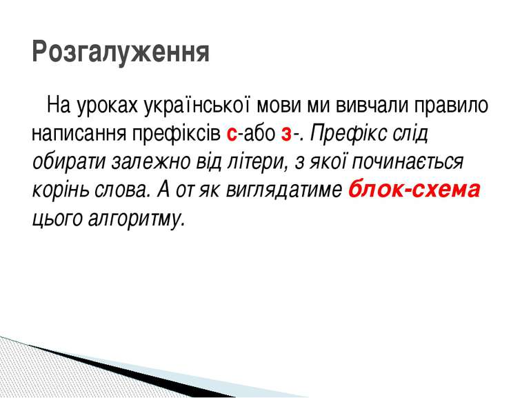 На уроках української мови ми вивчали правило написання префіксів с-або з-. П...