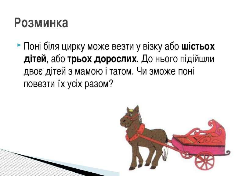 Поні біля цирку може везти у візку або шістьох дітей, або трьох дорослих. До ...