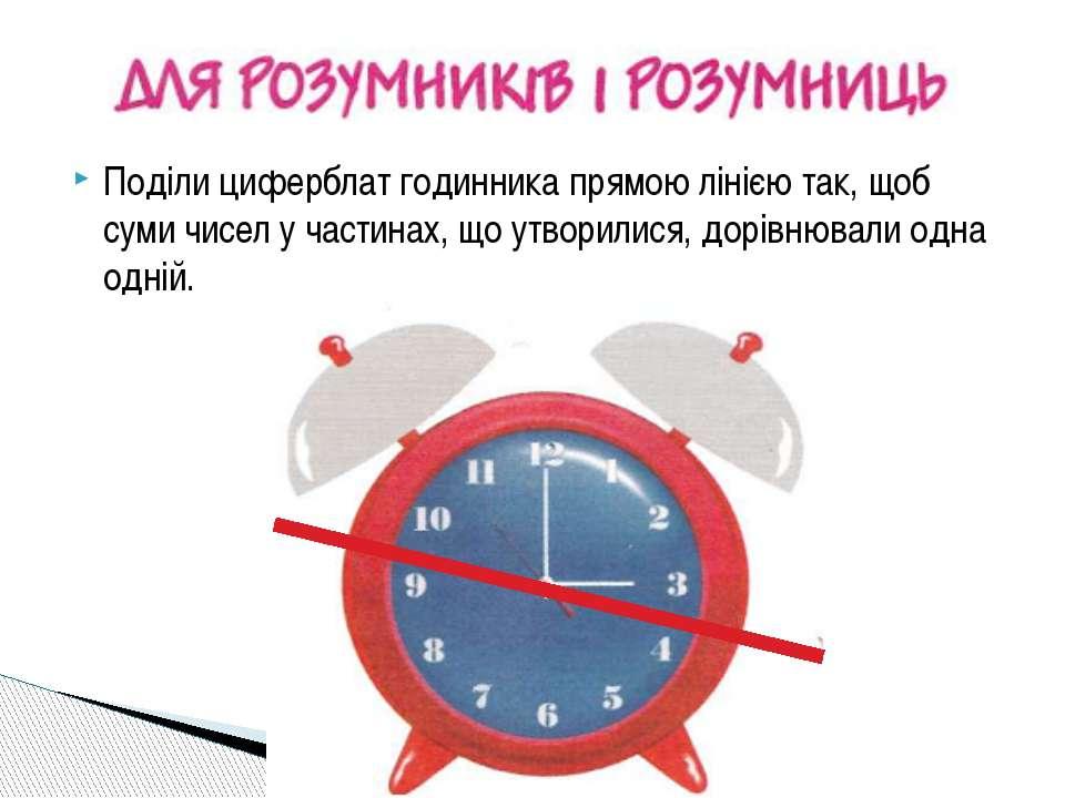 Поділи циферблат годинника прямою лінією так, щоб суми чисел у частинах, що у...
