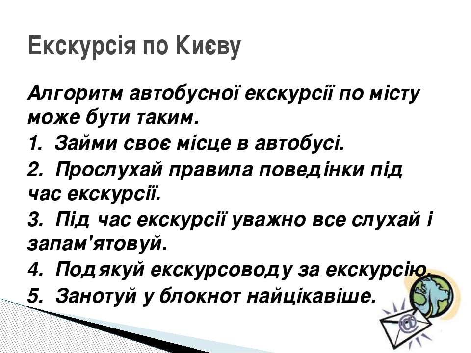 Екскурсія по Києву Алгоритм автобусної екскурсії по місту може бути таким. 1....