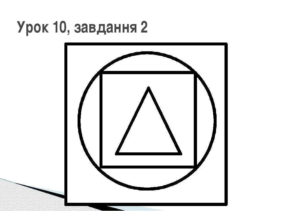 Урок 10, завдання 2