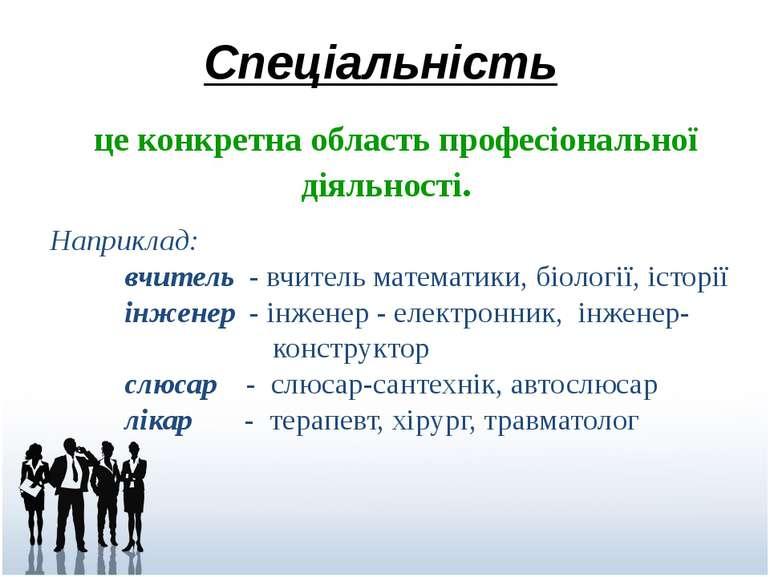 Спеціальність це конкретна область професіональної діяльності. Наприклад: вчи...