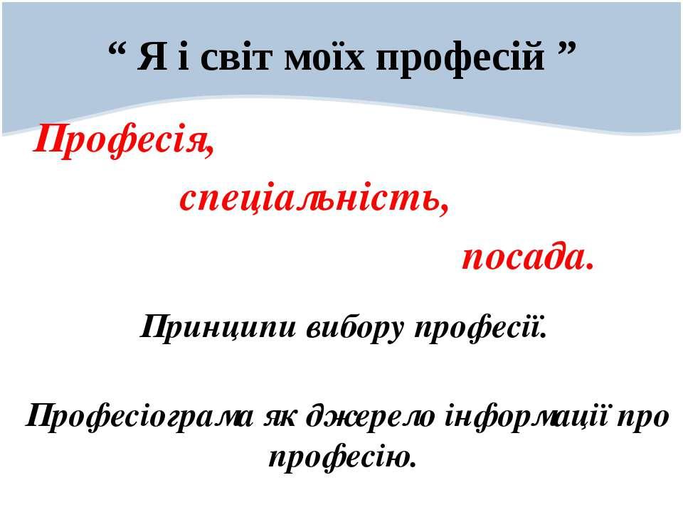 Професія, спеціальність, посада. Принципи вибору професії. Професіограма як д...