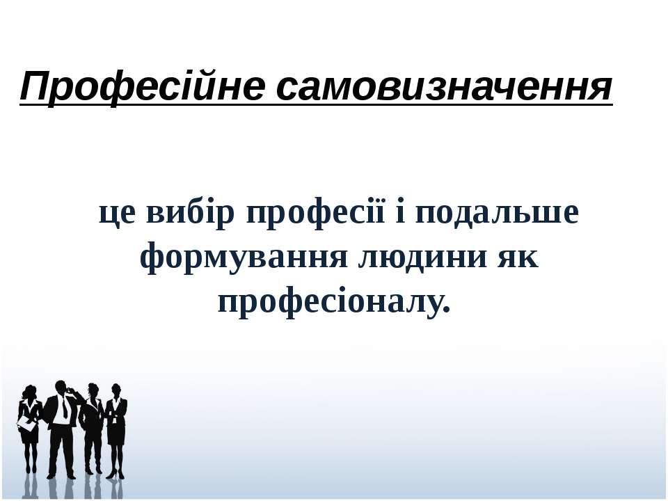 Професійне самовизначення це вибір професії і подальше формування людини як п...