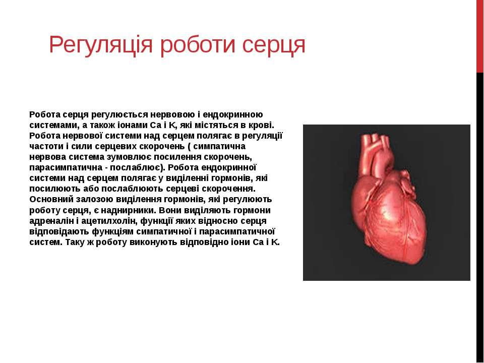 Регуляція роботи серця Робота серця регулюється нервовою і ендокринною систем...