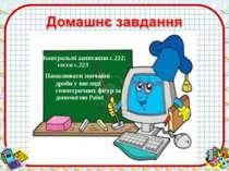 Контрольні запитання с.222; тести с.223 Намалювати звичайні дроби у вигляді г...