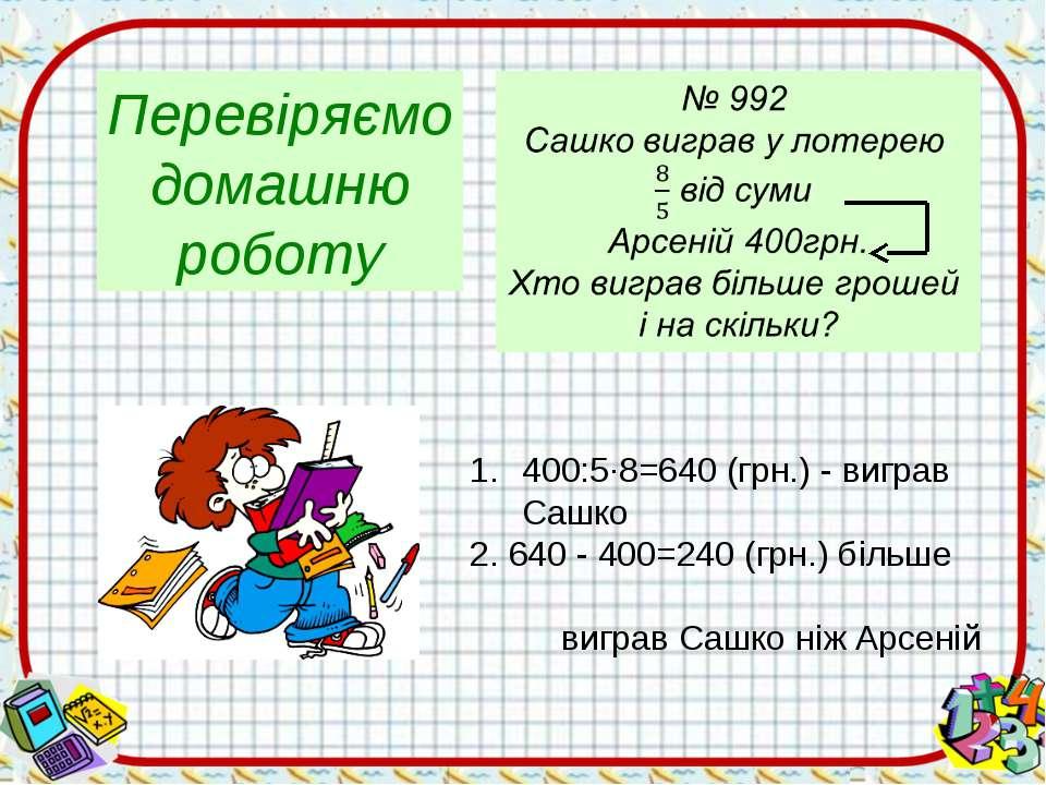 Перевіряємо домашню роботу 400:5·8=640 (грн.) - виграв Сашко 2. 640 - 400=240...