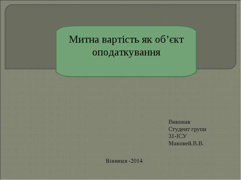 Вінниця -2014 Митна вартість як об'єкт оподаткування Виконав Студент групи 31...
