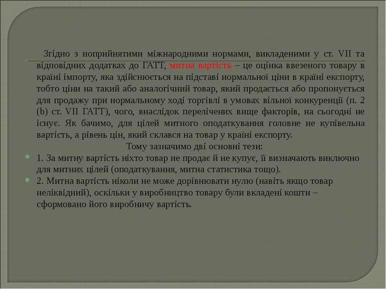 Згідно з ноприйнятими міжнародними нормами, викладеними у ст. VII та відповід...