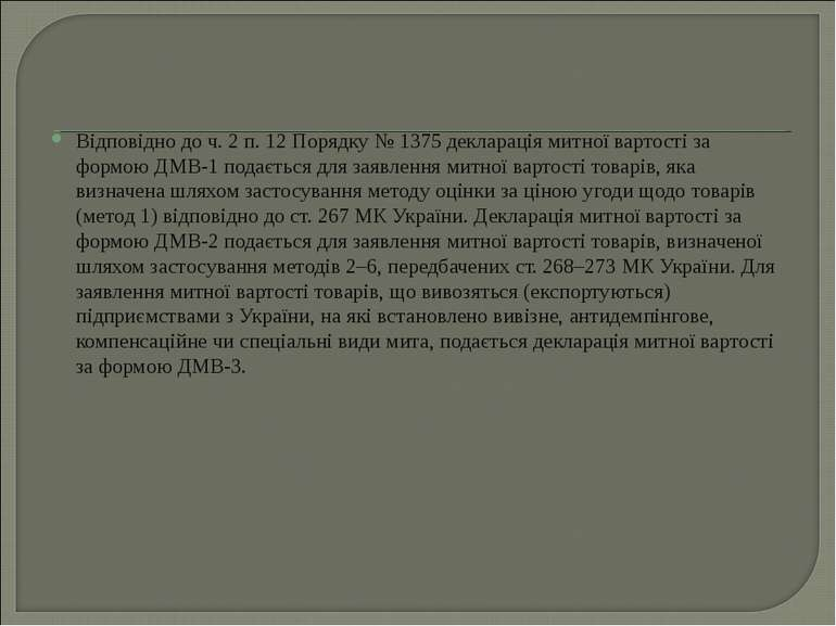 Відповідно до ч. 2 п. 12 Порядку № 1375 декларація митної вартості за формою ...