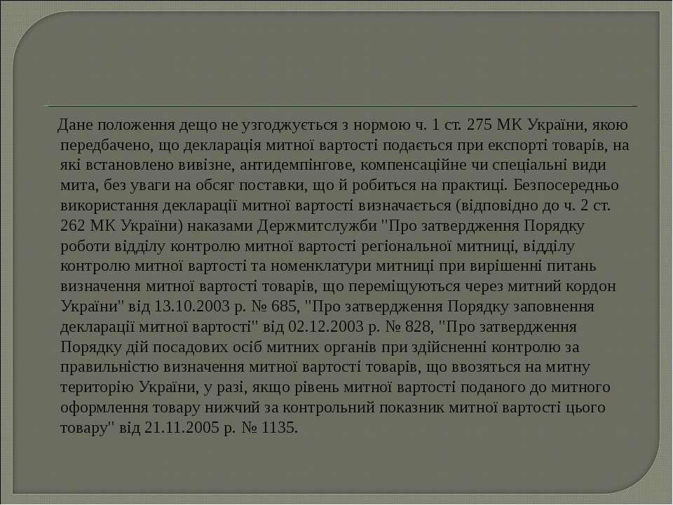 Дане положення дещо не узгоджується з нормою ч. 1 ст. 275 МК України, якою пе...