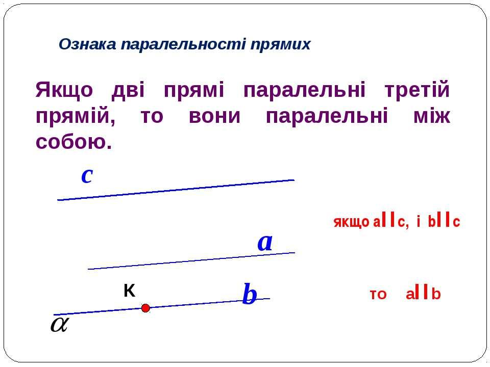 a b с Ознака паралельності прямих Якщо дві прямі паралельні третій прямій, то...