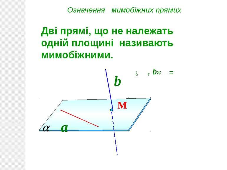 Означення мимобіжних прямих Дві прямі, що не належать одній площині називають...