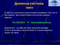Доменна система імен В 1984 році, коли кількість вузлів Інтернету перевишила ...
