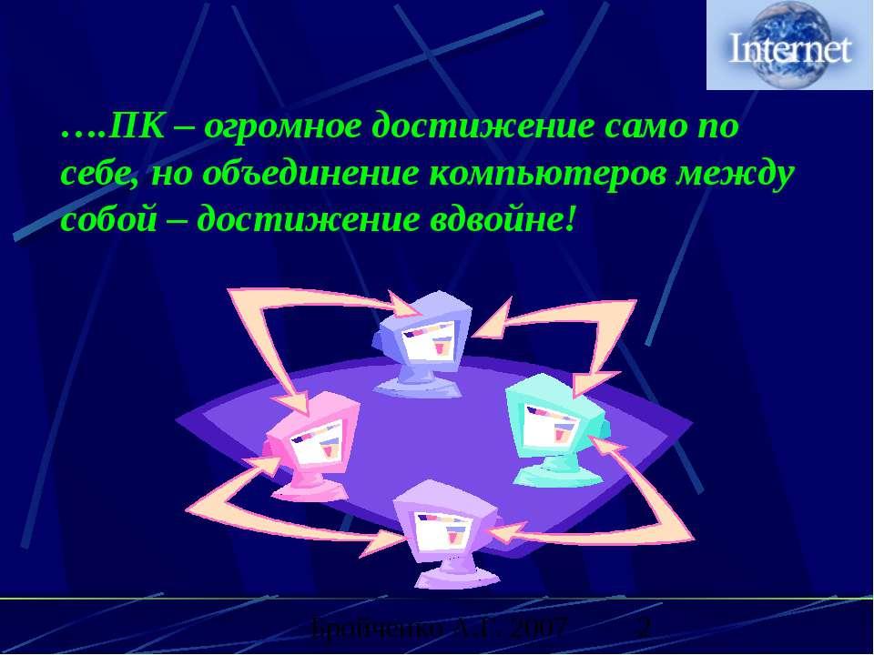 ….ПК – огромное достижение само по себе, но объединение компьютеров между соб...