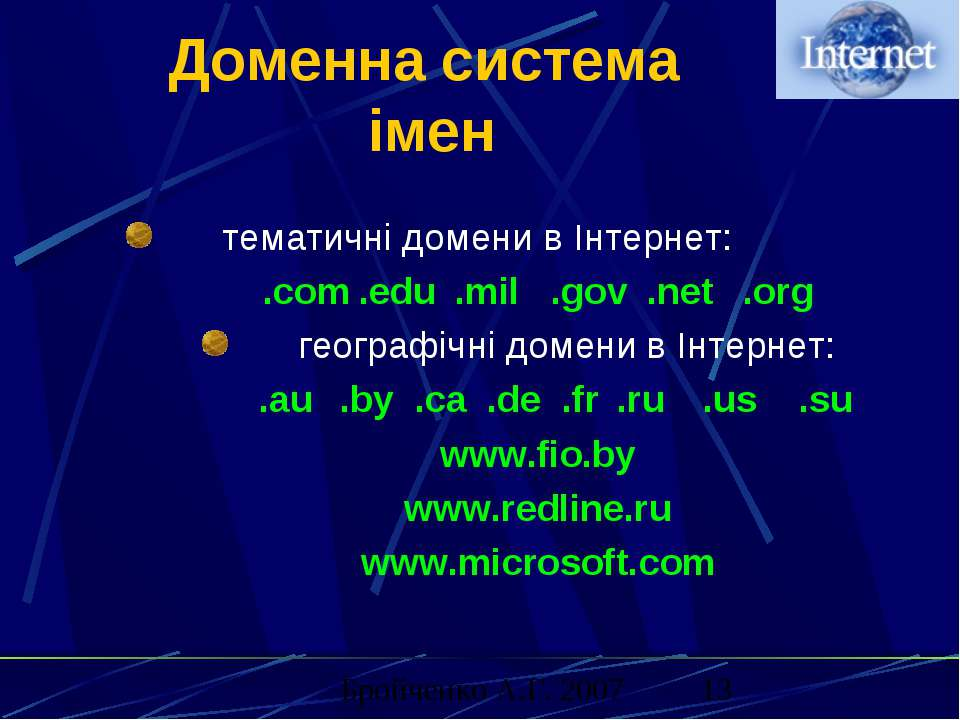 Доменна система імен тематичні домени в Інтернет: .com .edu .mil .gov .net .o...