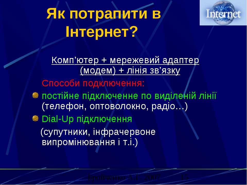 Як потрапити в Інтернет? Комп'ютер + мережевий адаптер (модем) + лінія зв'язк...