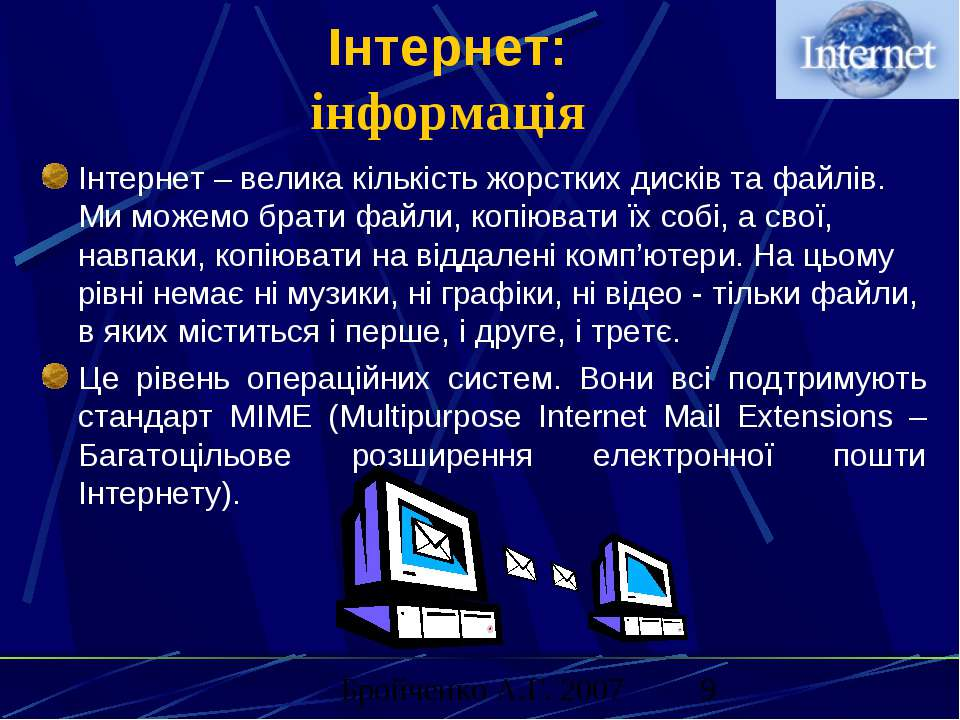 Інтернет: інформація Інтернет – велика кількість жорстких дисків та файлів. М...